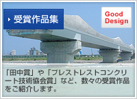 受賞作品集「田中賞」や「プレストレスコンクリート技術協会賞」など、数々の受賞作品をご紹介します。
