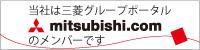 当社は三菱グループポータル mitsubishi.com のメンバーです