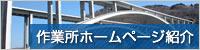 作業所ホームページ紹介